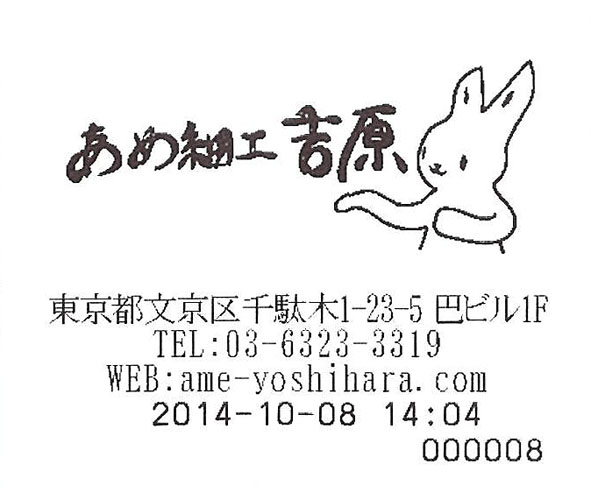 yoshihara-2