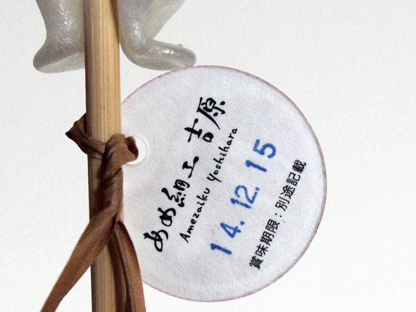 yoshihara-13