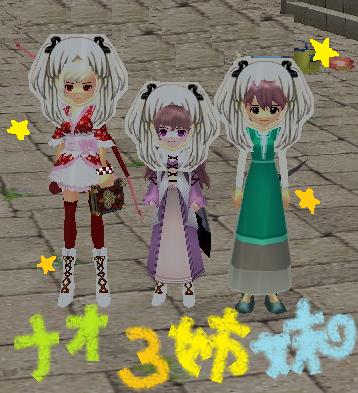 ナオ3姉妹