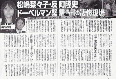 週刊文春2013年5月30日号から