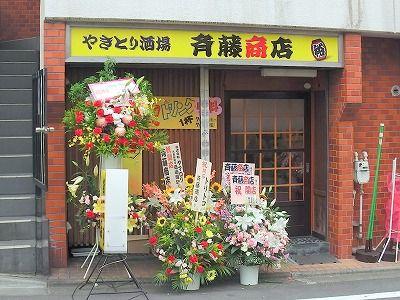 やきとり酒場「斉藤商店」001