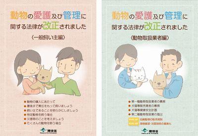 パンフレット「動物の愛護及び管理に関する法律が改正されました」