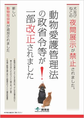 「動物愛護管理法一部改正」告知ポスター