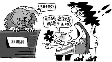 漫画「ライオンがワンワン鳴く動物園」
