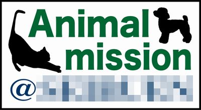 Animal mission@SEIBUEN