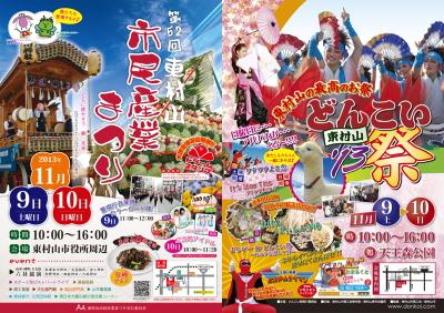 「第52回東村山市民産業まつり」「どんこい祭'13」ポスター