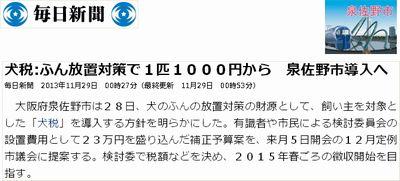 毎日新聞「ふん放置対策で1匹1000円から泉佐野市犬税導入へ」