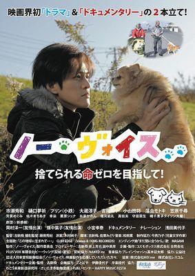 映画「ノー・ヴォイス」ポスター