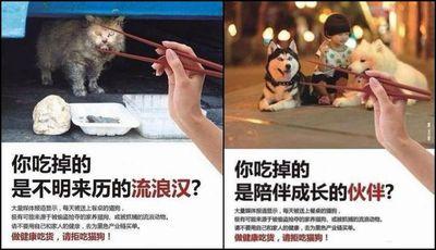 アジア動物基金(AAF)「犬や猫を食べるのはやめよう」キャンペーンポスター