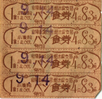 食糧配給公団発行「小麦粉パン食券」