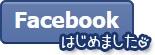 facebookはじめました