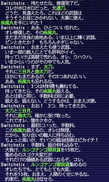 amanomurakumo2.jpg