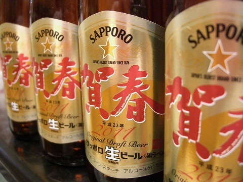 迎春ビール