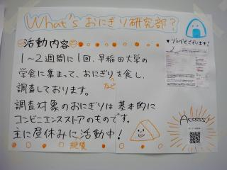 早稲田祭2010:東京歴史・グルメ博覧会2010 (30)