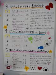 早稲田祭2010:東京歴史・グルメ博覧会2010 (32)