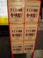ラーメン・太龍軒なんば店9