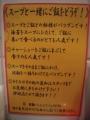 ラーメン・太龍軒なんば店15