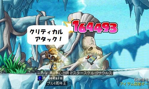 骨龍にクリティカル!、500.300