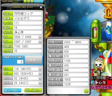 双弓姫フィア、ステータス、430.370