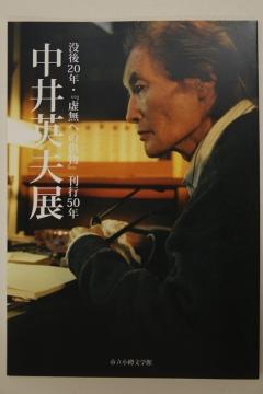 20141212中井英夫展小樽図録