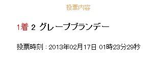 2013y02m18d_023002505.jpg