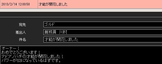 2013y02m19d_002507188.jpg