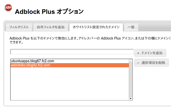 Adblock Plus Chrome 広告ブロック