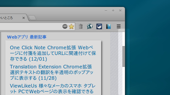 Better Scrollbar Chrome スクロールバー 細く