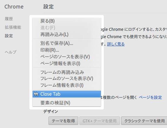 Close Tab by Double Right Click Chrome 特殊なタブ 右クリックメニュー