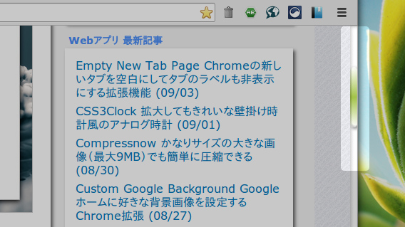 Green Scroll Bar Chrome スクロールバー 変更