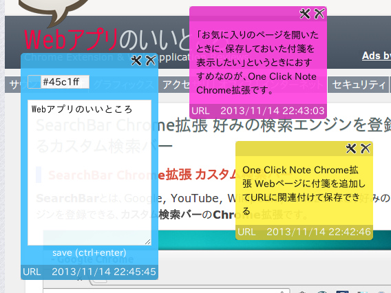 One Click Note Chrome 付箋