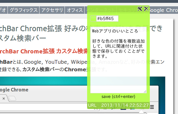 One Click Note Chrome 新しい付箋の追加
