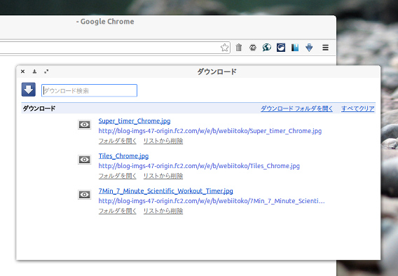 Shortcut To Downloads Chrome ダウンロードページ