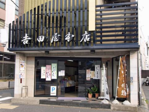 戸塚 吉田屋