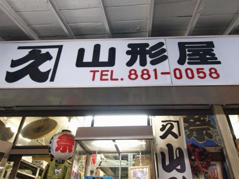 山形屋洋品店