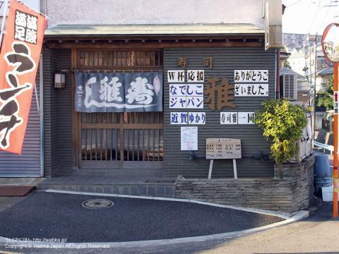 なでしこジャパン 近賀選手の寿司屋『寿司雅(すしまさ)』1