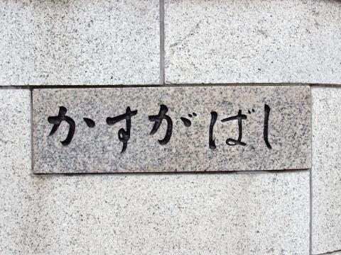 大森駅の近くの春日橋(かすがばし)の写真1