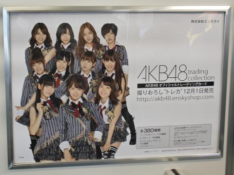 AKB48ラッピング電車の山手線3