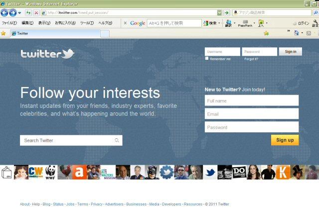 ツイッターのフィッシングサイトのキャプチャー画像