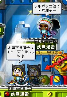 03ケンケンとビサ~トータル6%うp(*´∇`*)