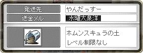 12レアキャラに宅配とは!!!
