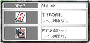 06Σ(lllД`艸|;)!!びぐたんから宅配・・・