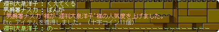 11ルディ到着すると・・・Σ(lllД`艸|;)!!ナスカ!!!