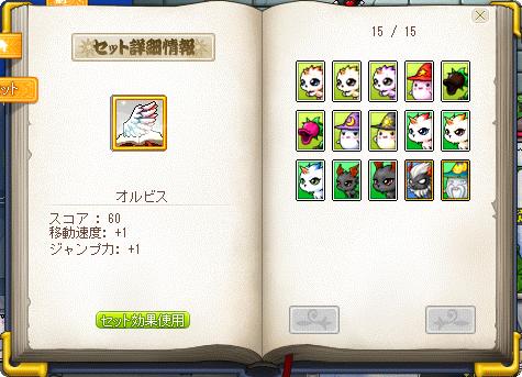 21オルビスセット(`・ω・´)ゞビシッ!!