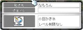 110729_02なもたんw