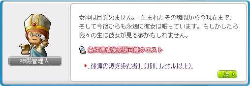 111002_DB07次は150まで進めない;