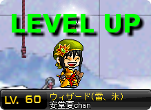 111003_AM01 今日の分Lvup60