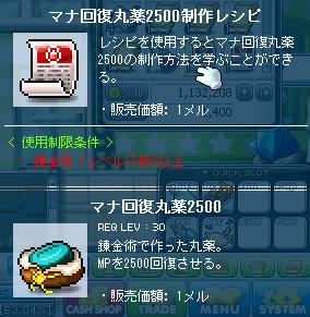 111006_03収穫レシピマナ回復丸薬2500