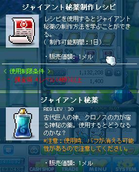 111006_02収穫レシピジャイアント秘薬