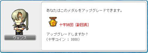 111007_DB01やっと十字旅団副団長